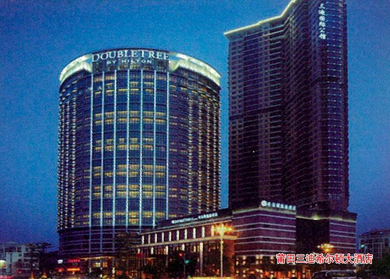莆田三迪希尔顿大酒店