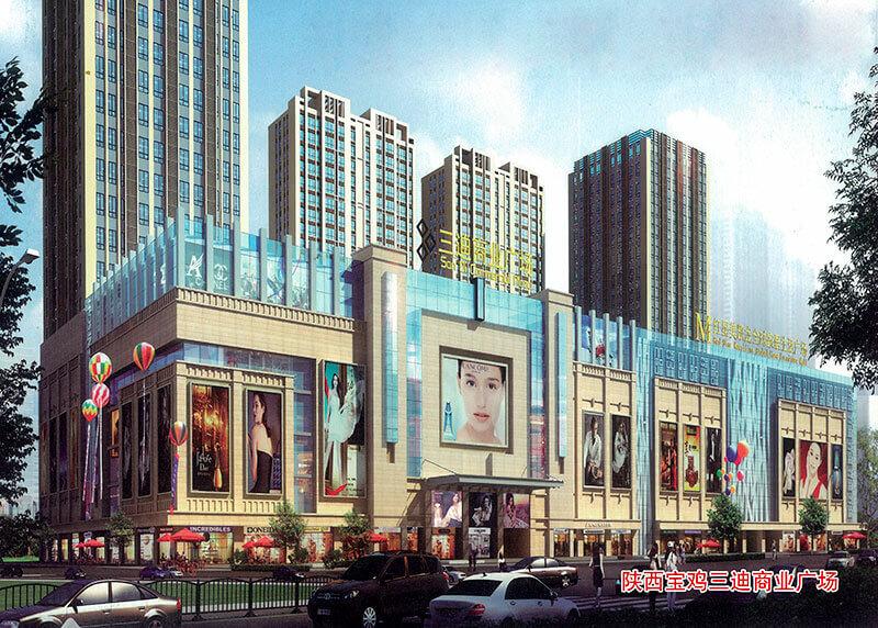 陕西宝鸡三迪商业广场