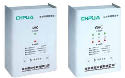 GVC系列电源防电箱
